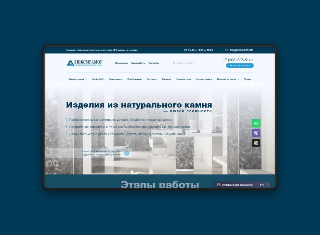 Компания «ЛЮКСМРАМОР»