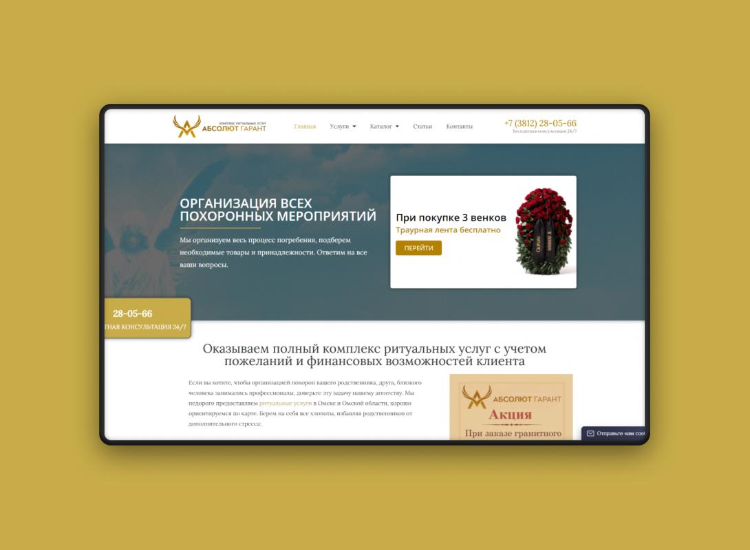 Сайт компании «Ритуал Гарант»